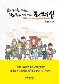 만화에서 찾은 리더십(젊은 리더를 위한)(반양장)