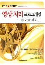 영상 처리 프로그래밍 by Visual C++(IT EXPERT)(CD1장포함)