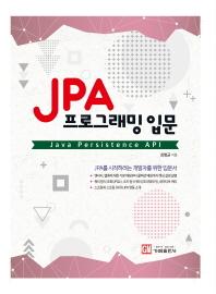 JPA 프로그래밍 입문