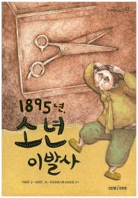 1895년  소년 이발사