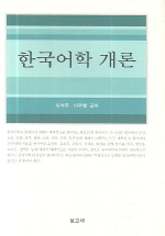 한국어학 개론