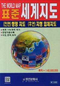 세계지도(1:40 000 000)(표준)
