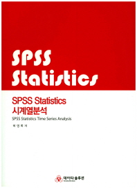 SPSS Statistics 시계열분석(개정판)