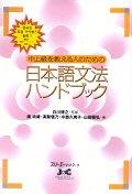 일본어 문법 핸드북(중급)