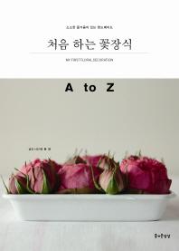 처음 하는 꽃장식 A to Z