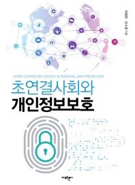 초연결사회와 개인정보보호