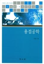 용접공학(2판)