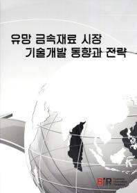 유망 금속재료 시장 기술개발 동향과 전략