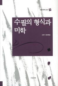 수필의 형식과 미학(서정시학 신서 37)(양장본 HardCover)