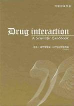 약물상호작용(Drug Interaction)(양장본 HardCover)