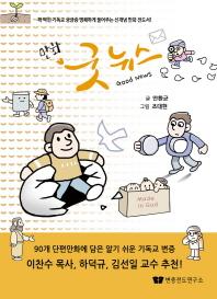 만화 굿 뉴스 /새책수준  /  상현서림 /☞ 서고위치:Mk 2 *[구매하시면 품절로 표기됩니다]