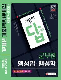 행정법 행정학(군무원)12개년 기출(복원)문제집(2018)(기출이 답이다)(증보판)