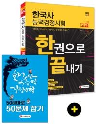 한국사능력검정시험 한권으로 끝내기 고급(1 2급)(2019)