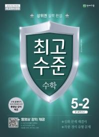 초등 수학 5-2(2019)