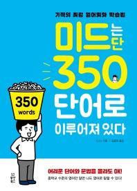 미드는 단 350단어로 이루어져 있다