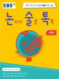 논리가 술술 톡톡 2학년(EBS 논술톡)
