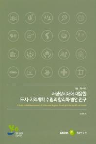저성장시대에 대응한 도시 지역계획 수립의 합리화 방안 연구(기본 18-16)