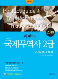 국제무역사 2급 기본이론+문제(2018)(퍼펙트)(개정판 3판)