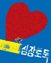 심장도둑(사계절 그림책)(양장본 HardCover)