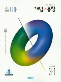 중학 수학 중3-1(기초탄탄 라이트)(2020)(개념 플러스 유형)