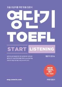 영단기 토플 스타트 리스닝(TOEFL Start Listening)(개정판)