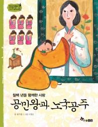 공민왕과 노국공주(칠백 년을 함께한 사랑)(역사 스페셜 작가들이 쓴 이야기 한국사 28)