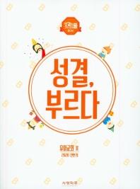성결, 부르다 유아교회. 2(2020 전반기)(성결한 그리스도의 몸 BCM)