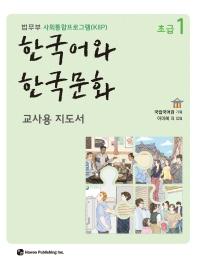 한국어와 한국문화 초급. 1(교사용 지도서)