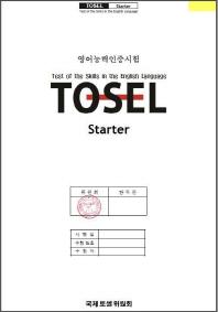 TOSEL Starter 기출문제(CD1장포함)