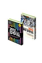 2012 업계지도 세트 - 대형주와 중소형주가 한눈에 읽힌다