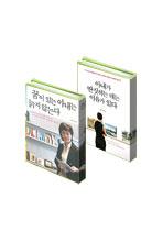 꿈꾸는 아내들을 위한 필독서 (전 2권)