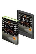 [트윈북] 심리학 콘서트. 1(종이책+eBook)