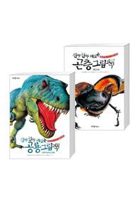진짜 진짜 재밌는 공룡 그림책+곤충 그림책 세트