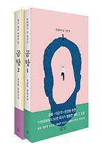 곰탕 세트 / 김영탁