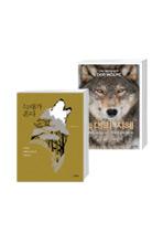 늑대가 온다 + 늑대의 지혜 2권 세트