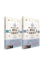 국어 교과서가 사랑한 중학교 소설읽기 중3 첫째 권 + 둘째 권