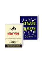 위험한/기묘한 과학책 2권 세트