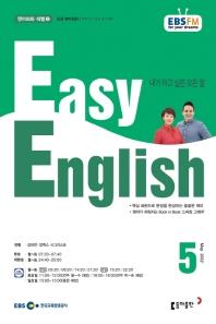 Easy English 초급 영어회화(2019년 5월호)
