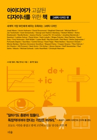 아이디어가 고갈된 디자이너를 위한 책 : 그래픽 디자인 편 세계적 거장 50인에게 배우는 유혹하는 그래픽