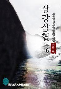 장강삼협 2부 16권