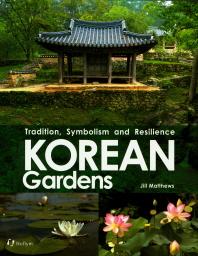 Korean Gardens(한국의 정원)