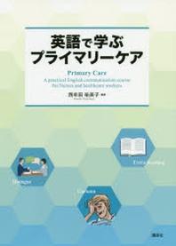 英語で學ぶプライマリ-ケア
