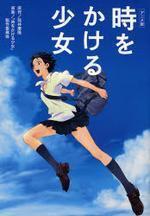 時をかける少女 アニメ版 시간을 달리는 소녀. 애니메이션판