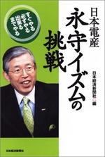 [해외]日本電産永守イズムの挑戰 すぐやる 必ずやる 出來るまでやる
