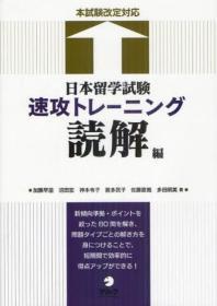 日本留學試驗速攻トレ-ニング 讀解編