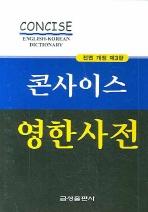 콘사이스 영한사전 (전면개정 제3판)(콘사이스)(개정판 3판)