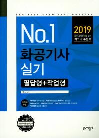 화공기사 실기 필답형+작업형(2019)(No. 1)