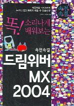 드림위버 MX 2004(속전속결)