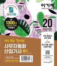 사무자동화산업기사 필기(2020)(이기적)