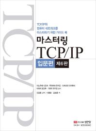 마스터링 TCP/IP 입문편(개정증보판 6판)